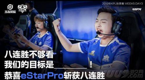 王者荣耀KPL联赛eStar喜提八连胜 稳坐东部第一成为新王者