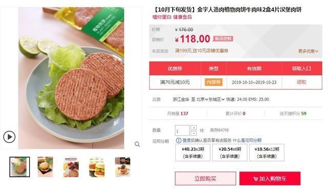 国内首款人造肉饼多少钱?一片人造肉饼竟卖这么贵