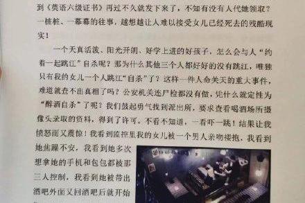 警方通报李心草溺亡事件为意外落水 那酒吧内监控是怎么回事?