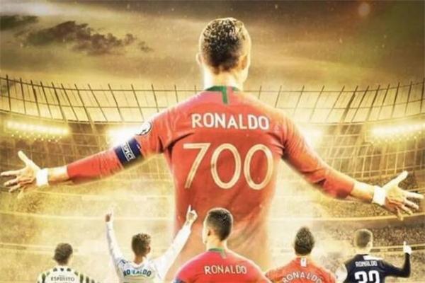 C罗获生涯第700球 现役进球最多球员历史排行第6