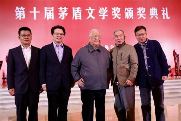 第十届茅盾文学奖颁奖 徐怀中陈彦等五人获奖