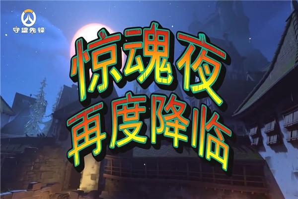 守望先锋万圣节活动正式开启 全新每周挑战加入游戏