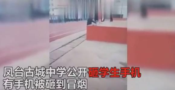 安徽一中学公开砸学生手机,校长称不怕成为负面案例