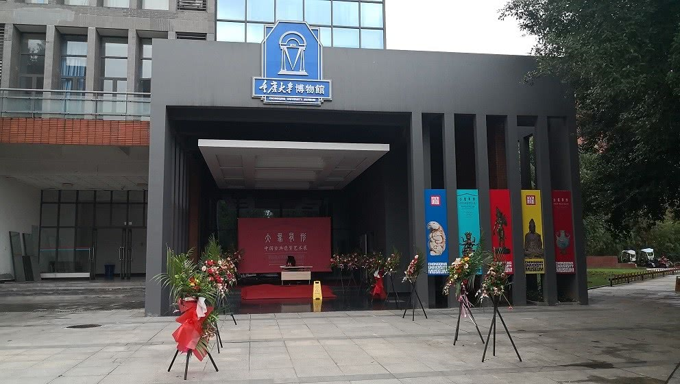 当初给重庆大学赝品博物馆作保的专家现在在哪?