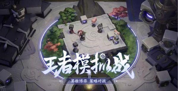 王者模拟战,王者模拟战封印流,王者模拟战阵容搭配
