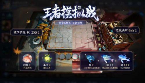 王者荣耀王者模拟战怎么进去?王者模拟战在哪玩?