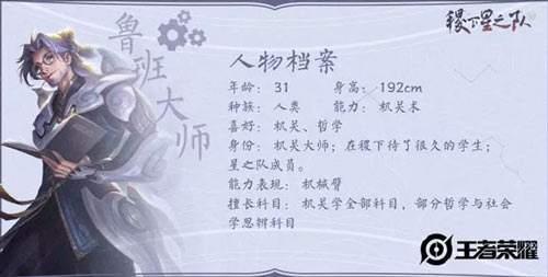 王者荣耀鲁班大师S17有哪些改动?鲁班大师技能改动详情