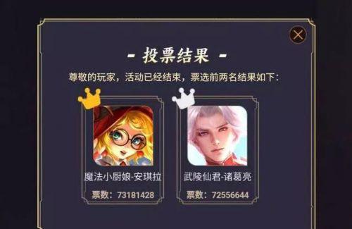 王者荣耀魔法小厨娘和武陵仙君什么时候返场?皮肤投票结束了怎么还没上线?