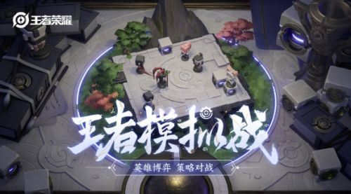 王者荣耀王者模拟战怎么玩?王者模拟战羁绊效果都是什么?