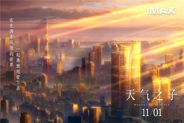 天气之子,天气之子中文海报,天气之子海报,天气之子中文预告