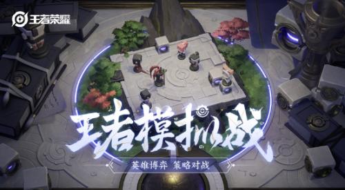 王者模拟战S级阵容搭配推荐 法师大招、扶桑刺客流玩法攻略
