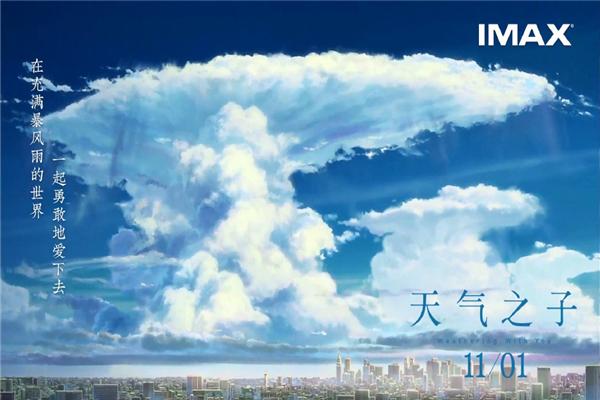 天气之子放出全新中文海报 壁纸狂魔新海诚新作预告海报