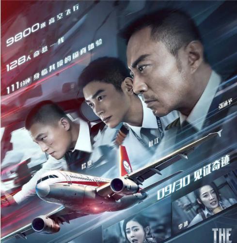 中国机长票房,中国电影票房榜前十,中国电影市场票房榜