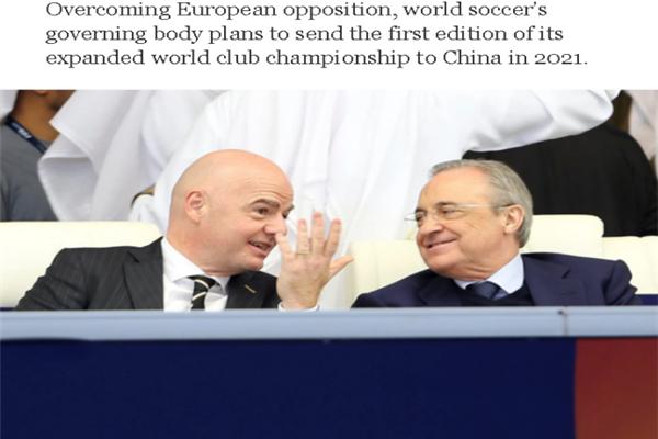 FIFA将宣布中国承办2021年世俱杯 或将促进中国申办世界杯