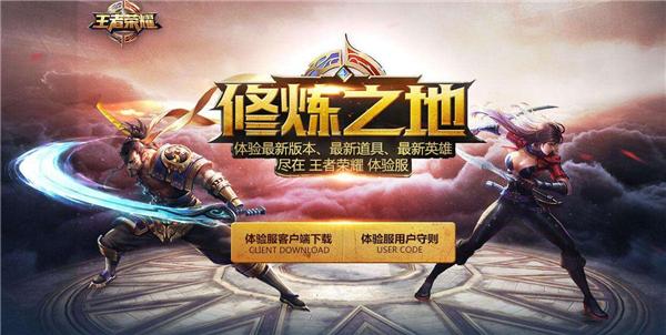 王者荣耀体验服10月23日更新内容汇总,多名英雄技能进行调整