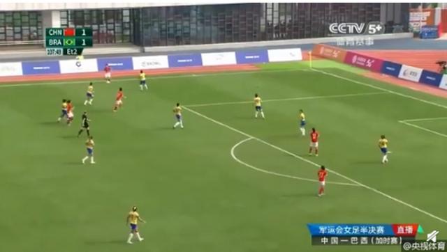 军运会中国女足2-1巴西晋级决赛 女排输了,女足扳回来!