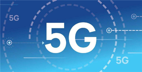 5G套餐价格31日公布,5G基站入网已获工信部批准