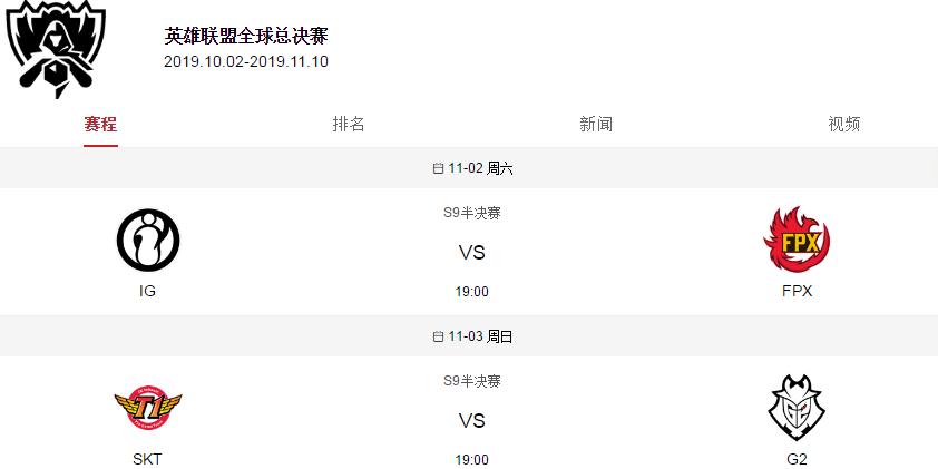 LOLs9全球总决赛半决赛赛程安排_LPL队伍上演内战,SKT对战G2