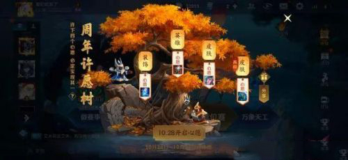王者荣耀10月28日开启心愿活动 你获得了什么好东西呢?
