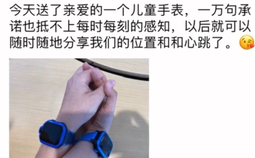 買兒童手表防出軌是怎么回事?網友感嘆居然還能有這種用法