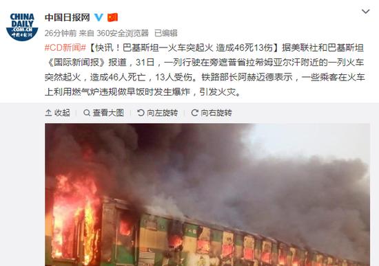 巴基斯坦火车爆炸致至少74人死亡数十人受伤 只因乘客做早餐