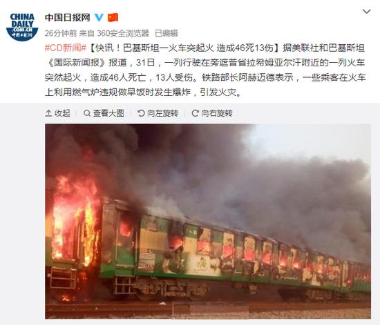 巴基斯坦火车爆炸,巴基斯坦火车爆炸死亡人数,巴基斯坦火车乘客做早餐爆炸