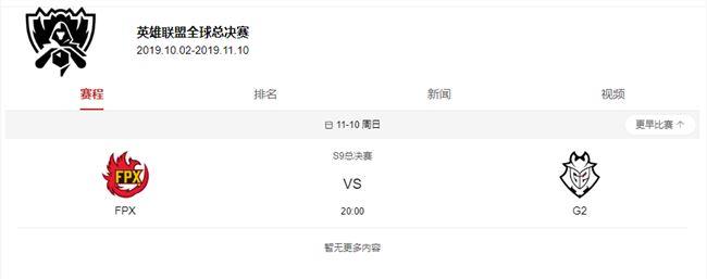 LOLs9全球总决赛决赛,lols9总决赛决赛时间,FPX vs G2比赛时间