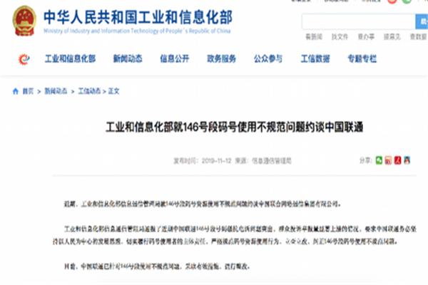 中国联通被约谈是怎么回事 中国联通被约谈原因曝光