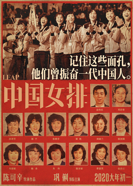 老女排集体亮相,中国女排,中国女排演员阵容曝光,老女排