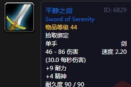 平静之剑任务流程_魔兽世界怀旧服平静之剑获取攻略