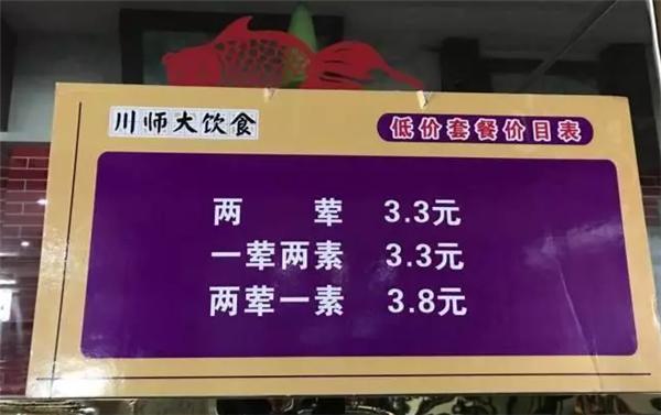 17年不曾涨价,川师大食堂套餐仅需3.8元