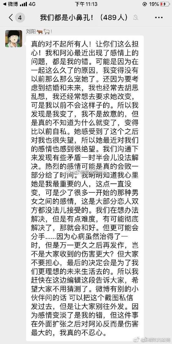 网红阿沁刘阳分手,网红阿沁刘阳,阿沁刘阳分手,阿沁,刘阳,网红阿沁刘阳分手原因