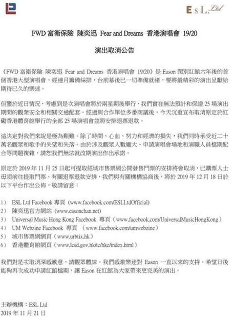 陈奕迅取消演唱会是怎么回事 陈奕迅取消演唱会原因曝光