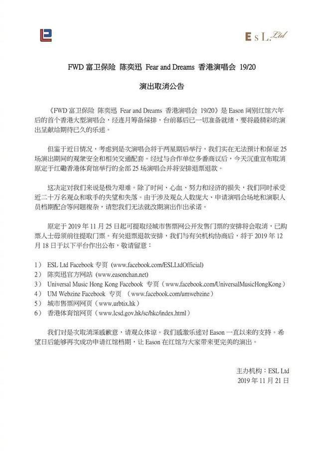 陈奕迅取消演唱会,陈奕迅演唱会,陈奕迅为什么取消演唱会