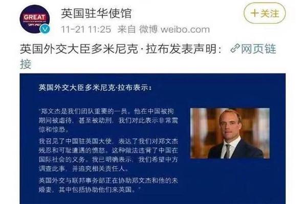 英驻华使馆删微博是怎么回事 英驻华使馆删微博原因曝光