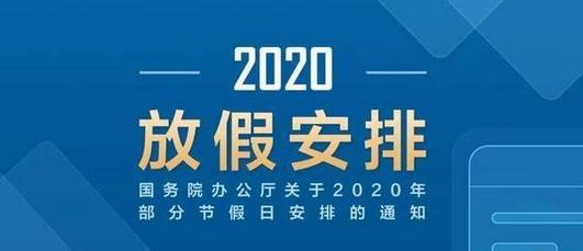 2020年节假日安排来了,中秋和国庆节连放8天假