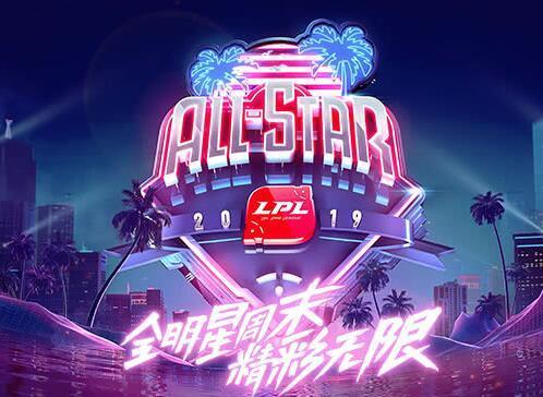 2019LPL全明星周末新生挑战赛、全明星正赛、传奇对决赛全部阵容公布