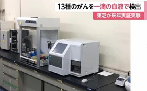 日本滴血测癌技术将启动试验,一滴血液能准确发现13种癌症
