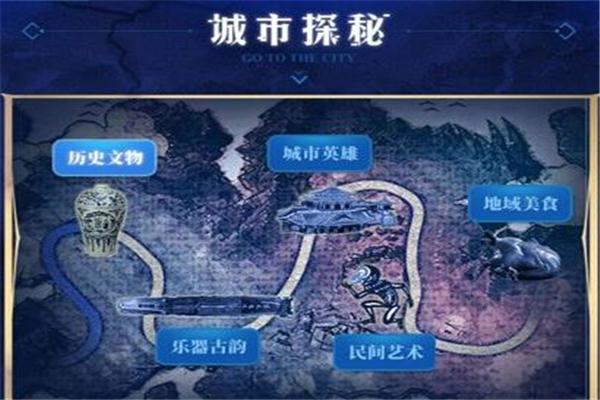 王者荣耀峡谷探秘历史文物答案是什么_王者荣耀峡谷探秘历史文物答案