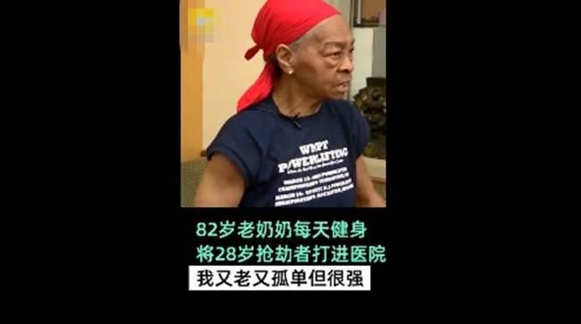 82岁奶奶把28岁抢劫者打进医院:我很老,但我很强