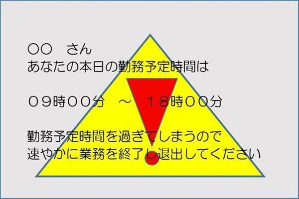 日本大阪强制公务员下班,日本强制公务员下班,大阪强制公务员下班,强制公务员下班