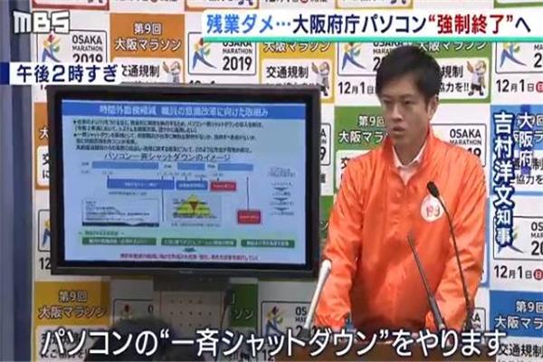 日本大阪强制公务员下班是真的吗 日本大阪强制公务员下班原因曝光