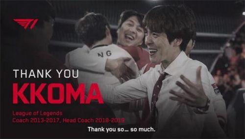 SKT官宣功勋教练Kkoma正式离队 执教7年之久见证起落兴衰