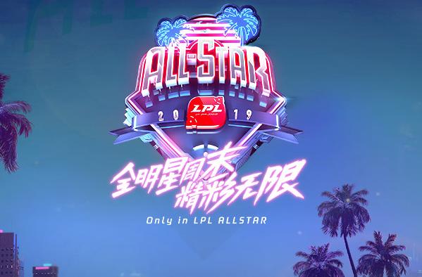 英雄联盟2019lpl全明星在哪看_2019lpl全明星周末比赛视频地址