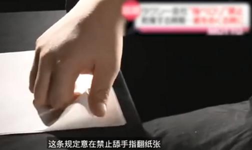 日本禁舔手指翻纸,网友表示希望全球推广