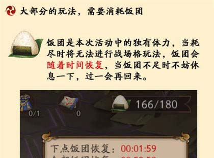 阴阳师饭团有什么用_阴阳师怎么得饭团
