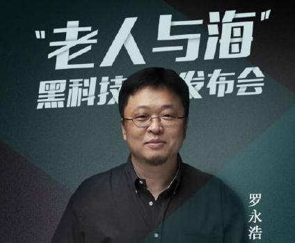 罗永浩再创业,不做手机改卖箱包