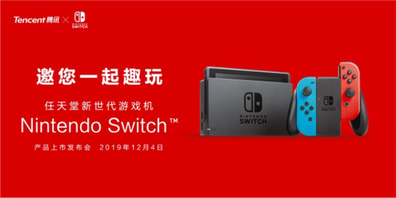 腾讯国行switch正式宣布发售 腾讯国行switch定价发售时间曝光