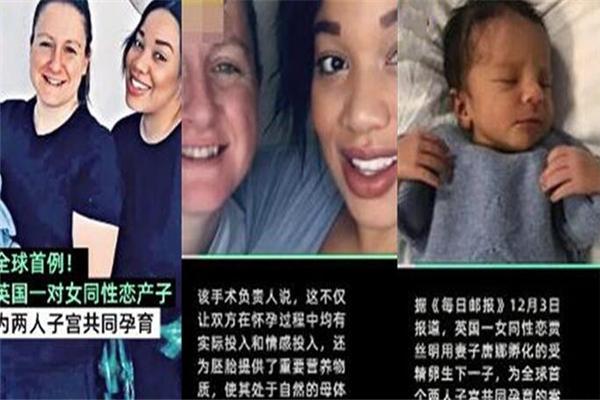 全球首例共享母親是真的嗎 全球首例共享母親是怎么回事