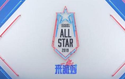 2019LOL全明星赛直播在哪看_英雄联盟全明星赛直播平台地址